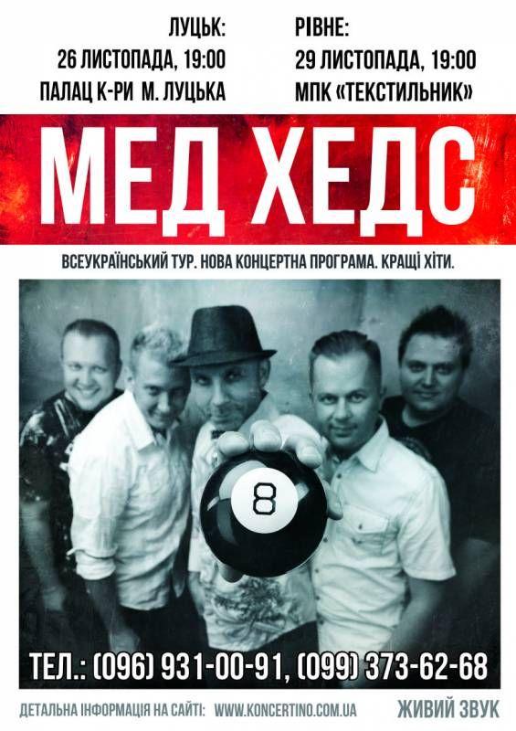 29 листопада у Рівному відбудеться концерт відомого гурту Madheads