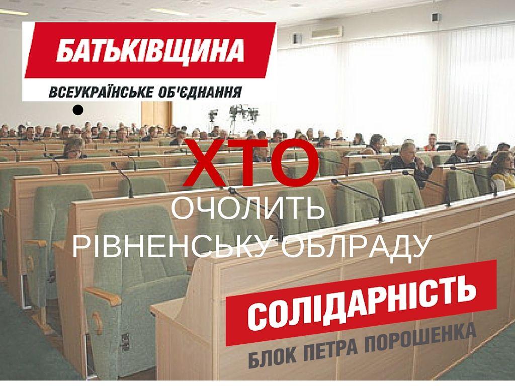Перша сесія Рівненської обласної ради – боротьба за крісло очільника