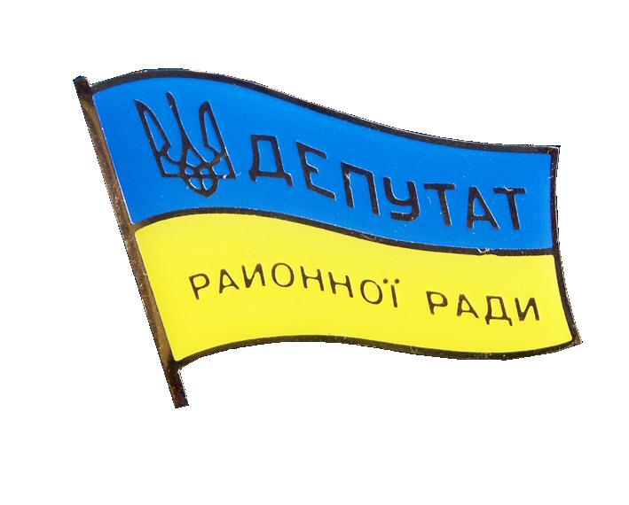 """У Рівному відбудеться """"Школа депутата місцевої ради"""""""