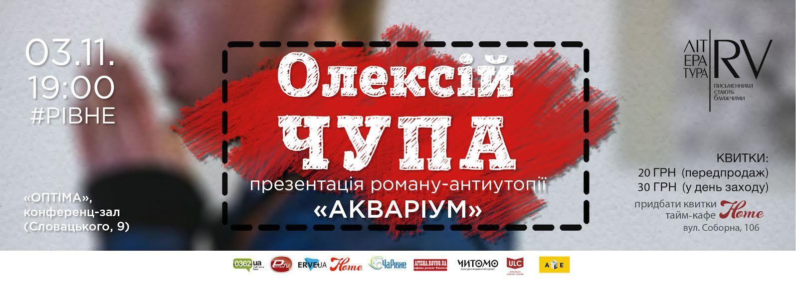 Олексій Чупа, відомий письменник, приїде до Рівного