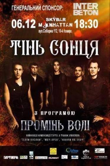 """Вечір героїв - Гурт """"ТІНЬ СОНЦЯ"""""""