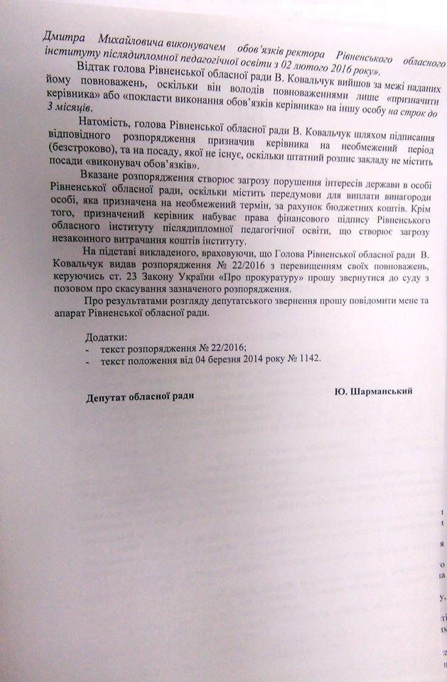 Рівненська прокуратура перевірить діяльність Володимира Ковальчука
