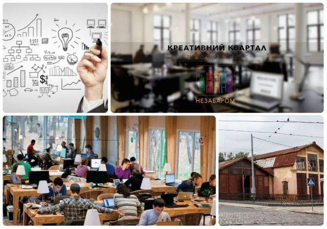 Креативний квартал у Львові з'явиться за 4 роки
