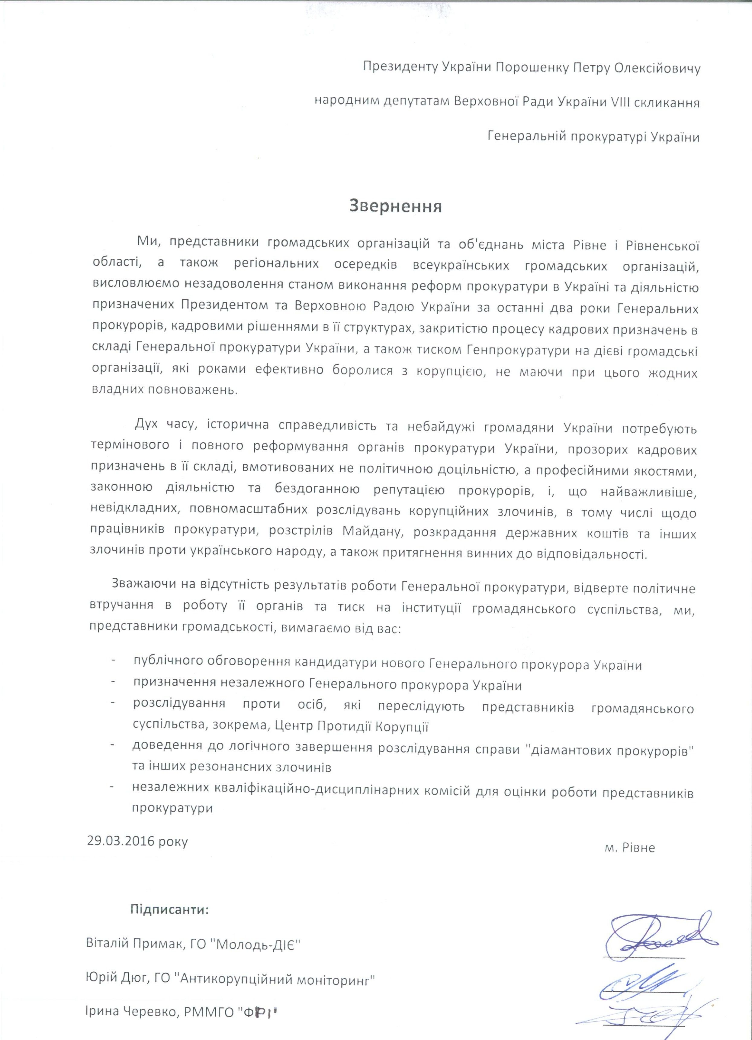 Публічне звернення ГО Рівного до АП, ГПУ, ВР