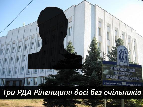 В Рівненській області досі не призначено трьох керівників РДА