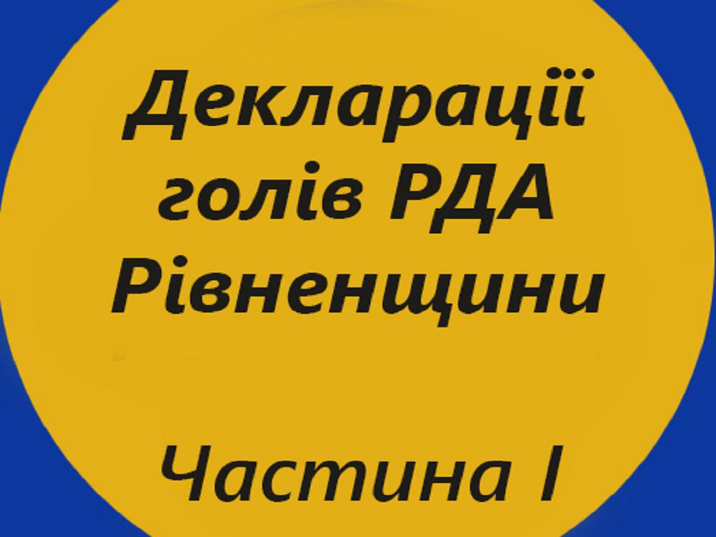 Скільки заробили очільники РДА Рівненщини: мільйонні доходи та дорогі автомобілі. Частина І