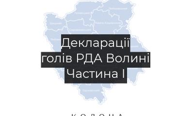 Скільки заробляють керівники районних адміністрацій Волині - ЧАСТИНА 1