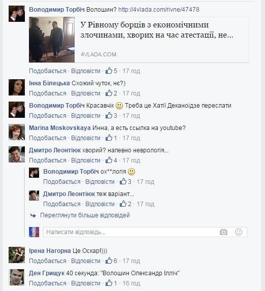 Олександра Волошина затримали в Луцьку
