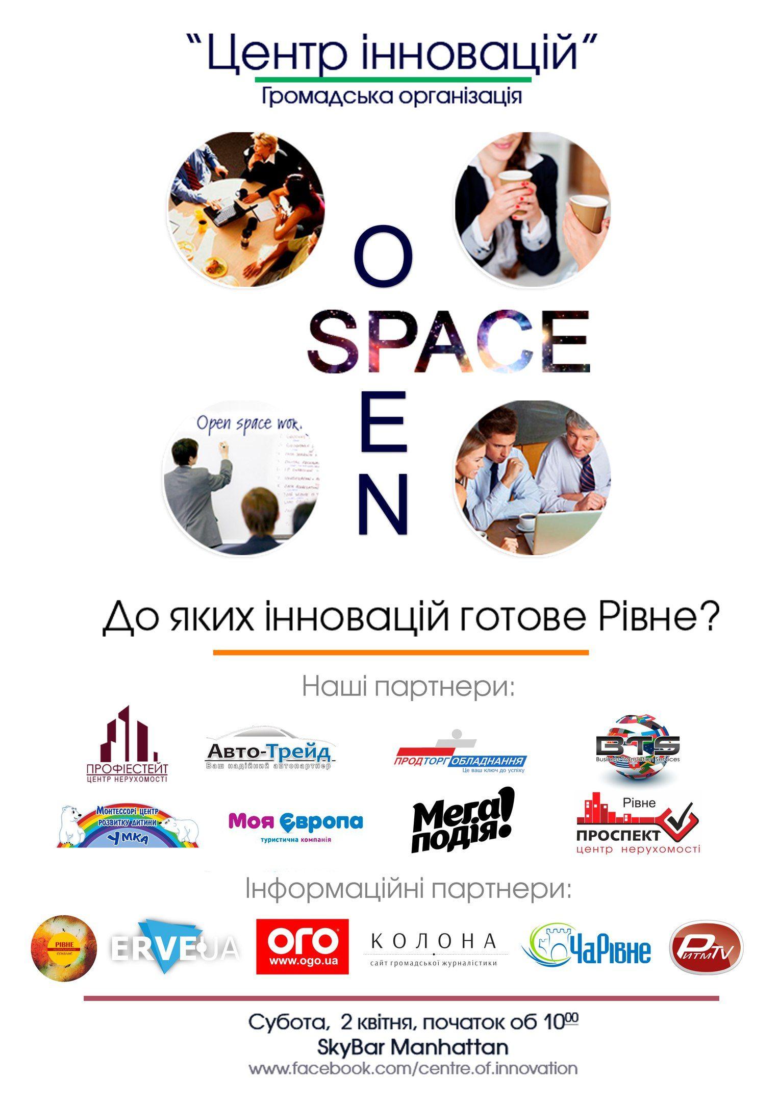 Open Space Рівне інноваційне запускається уже в суботу
