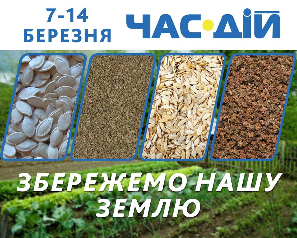 ГО роздає насіння поблизу свого офісу на вулиці Словацького, в центрі Рівного