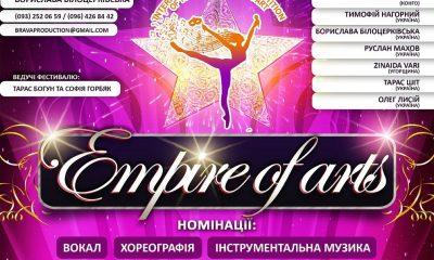 Empire of arts 2016
