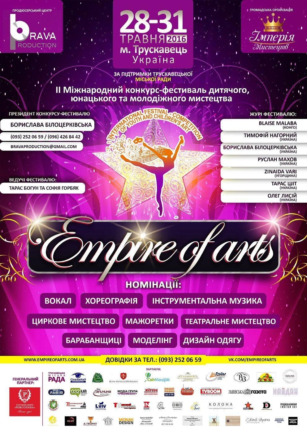 Empire of arts – грандіозна мистецька подія на Львівщині