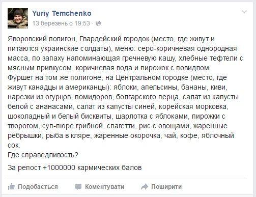 Солдат Юрій Темченко з Яворівського полігону розповів, що там краще годують американських солдатів, ніж своїх