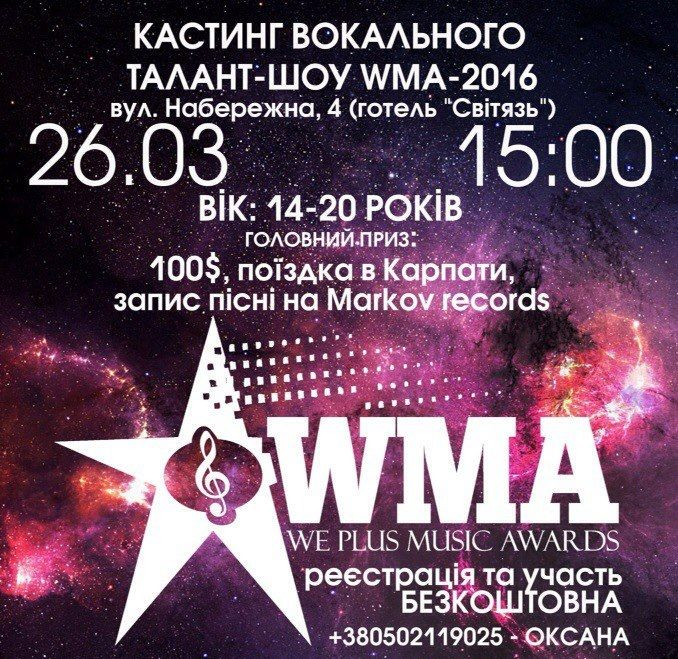 Найбільший у Луцьку вокальний конкурс Weplus Music Awards розпочнеться з кастингу 26 березня