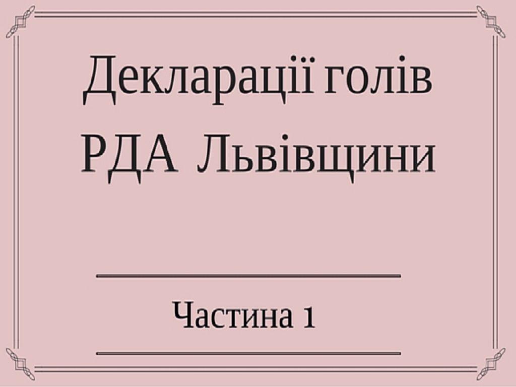 Статки та доходи голів РДА Львівщини: Частина 1