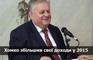 У 2015 році Володимир Хомко збільшив свої доходи (декларація)