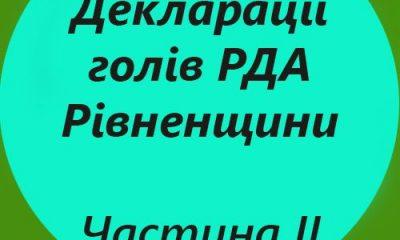 Скільки заробили очільники РДА Рівненщини: мільйонні доходи та дорогі автомобілі. Частина ІІ