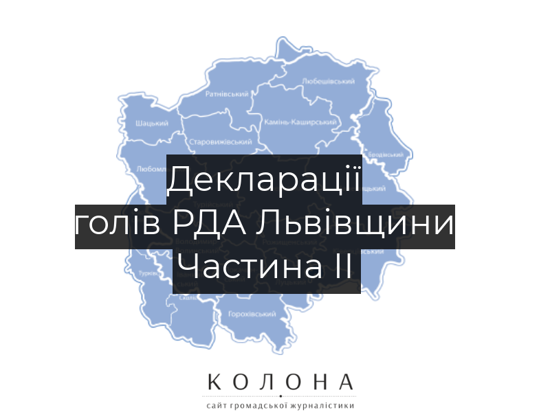 Статки та доходи голів РДА Львівщини: Частина 2