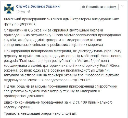 Путінобот-прикордонник затриманий на Львівщині