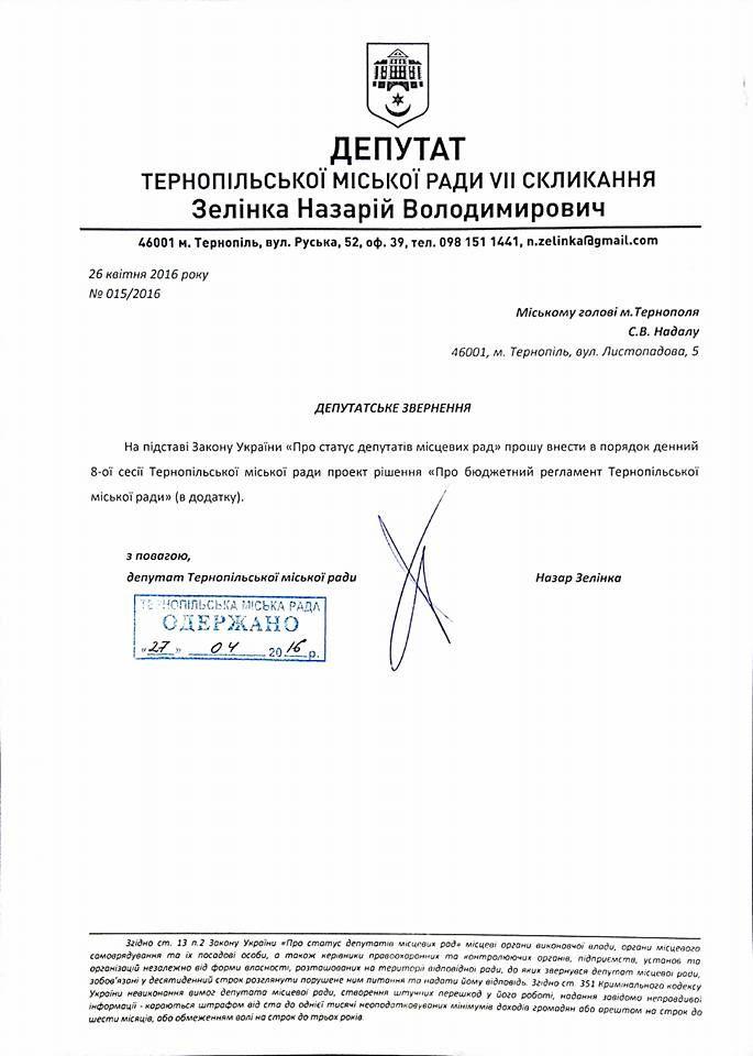 Тернопільського депутата проігнорував оргвідділ міськради через свята