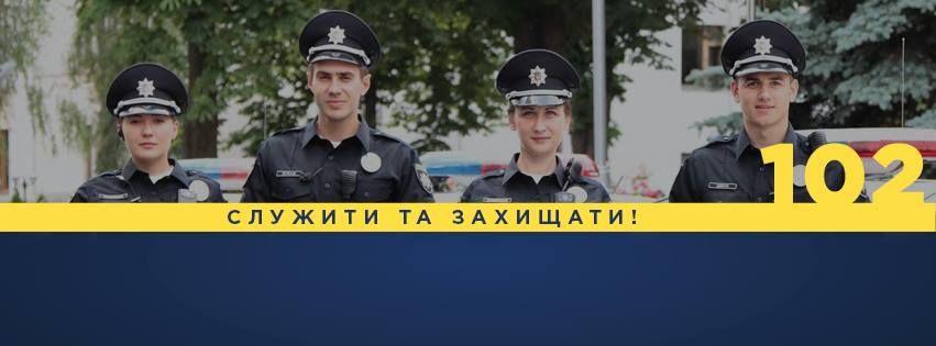 Патрульна поліція Рівного