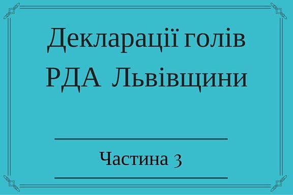 Статки та доходи голів РДА Львівщини: Частина 3