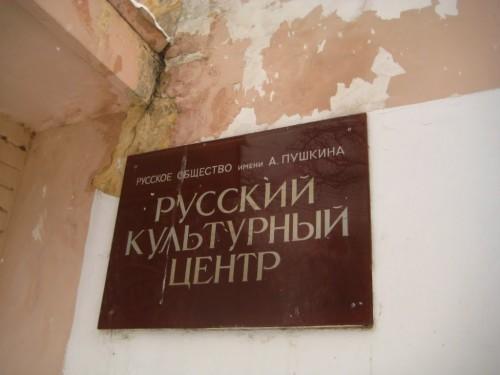 російський культурний центр