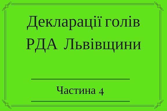 Статки та доходи голів РДА Львівщини: Частина 4