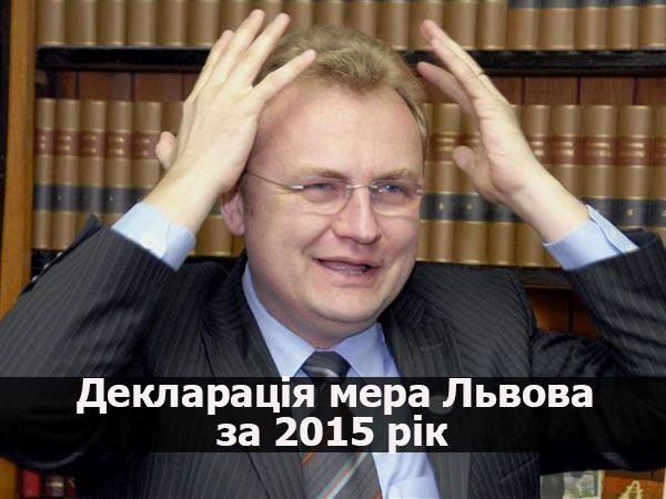 Андрій Садовий оприлюднив свою декларацію