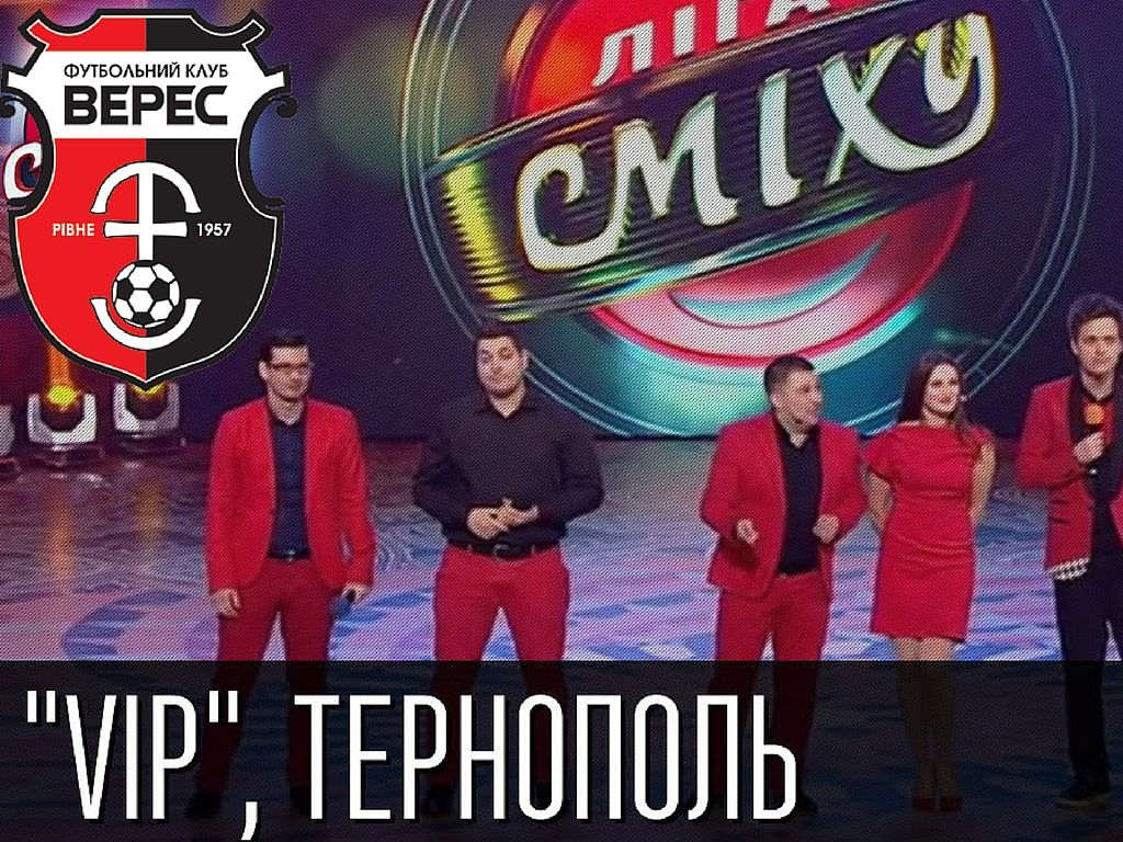 """""""VIP Тернополь"""" на """"Лізі сміху"""" згадали у виступі НК """"Верес"""" (ВІДЕО)"""