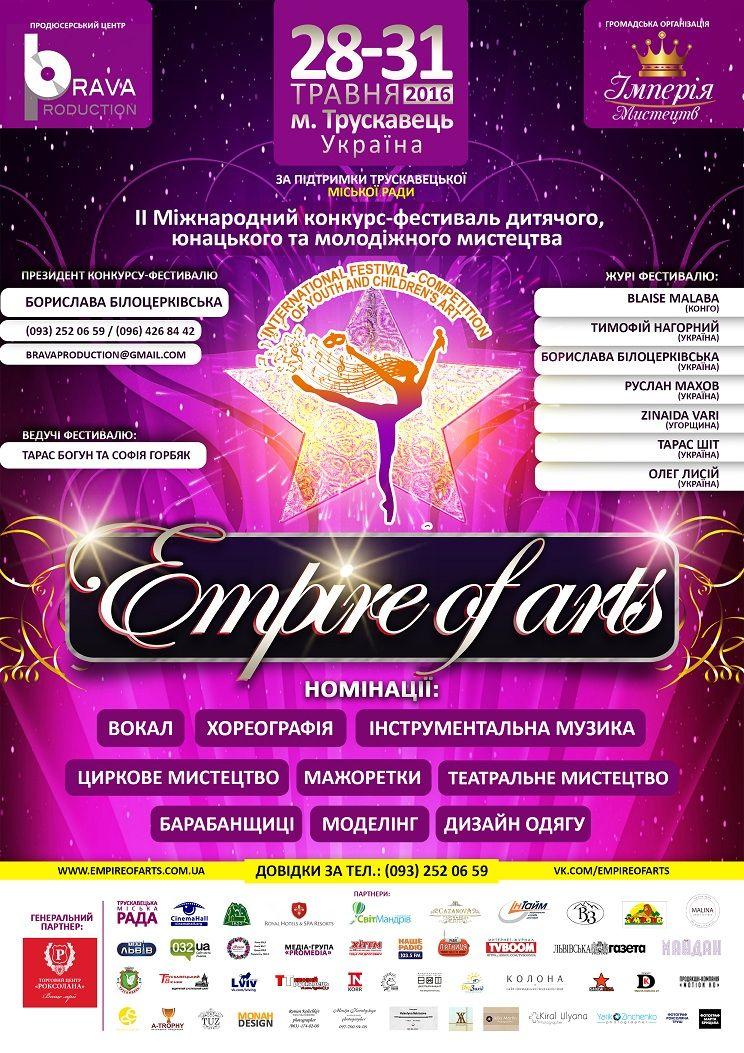 Фестиваль Empire of Arts відбудеться уже через місяць