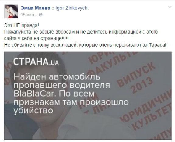 автомобіль Тараса Познякова не знайшли