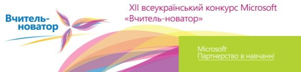 Вчитель-новатор за версією Microsoft Україна