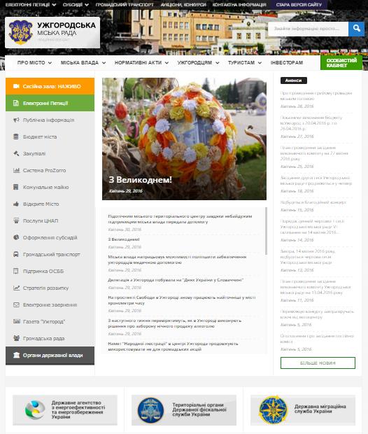 Новий сайт ужгородської міської ради