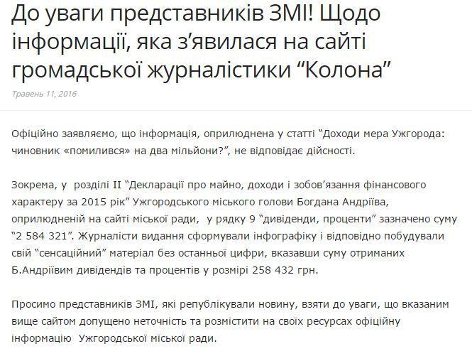 Куди ж поділися два мільйони мера Ужгорода?