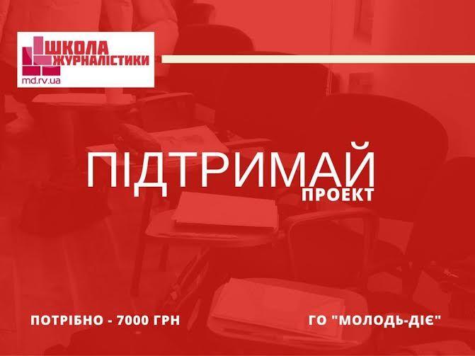 Рівненські активісти публічно збирають кошти на проект