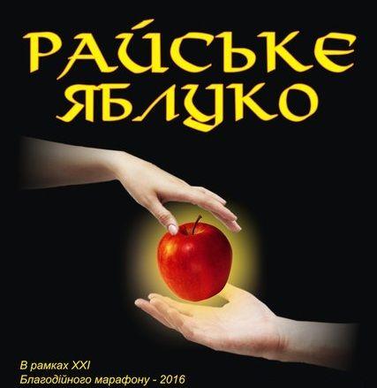 Віршовану виставу Райське Яблуко покажуть вихованці Поетарху