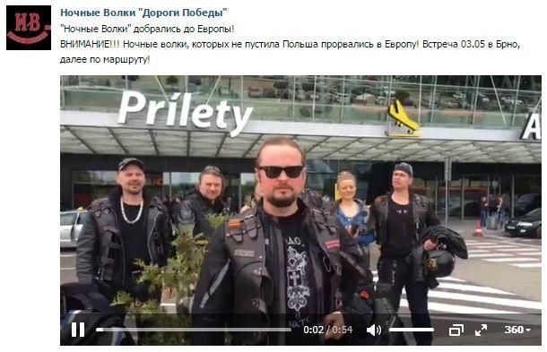 байкери Путіна проїхали в Словаччину - через Закарпаття чи літаком?