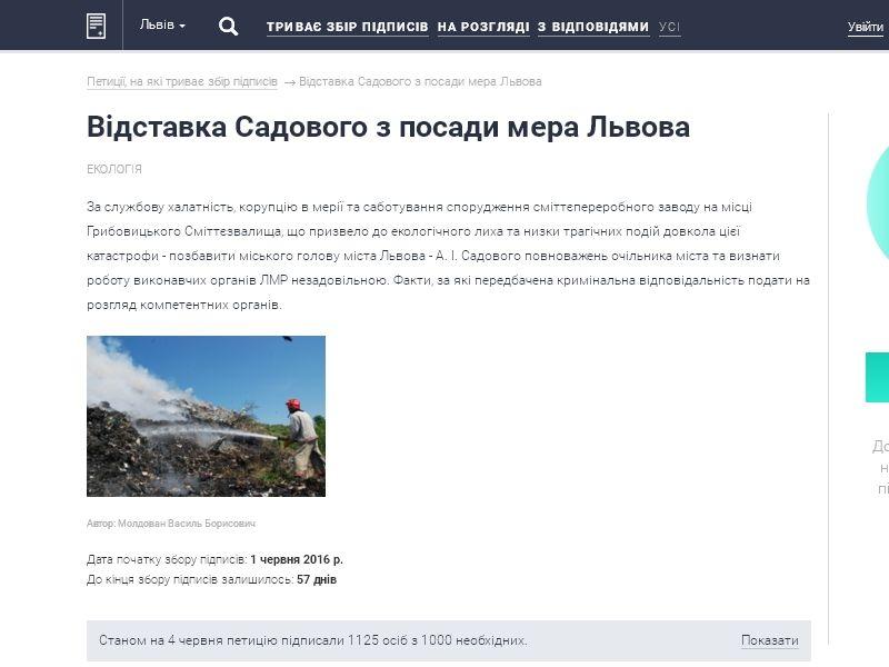 У Львові голосують за відставку Садового онлайн