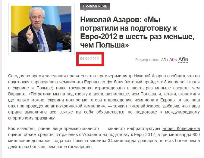 газета факты 06.06.2012