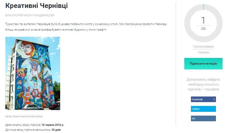 Місто Чернівці пропонують зробити привабливими для туристів