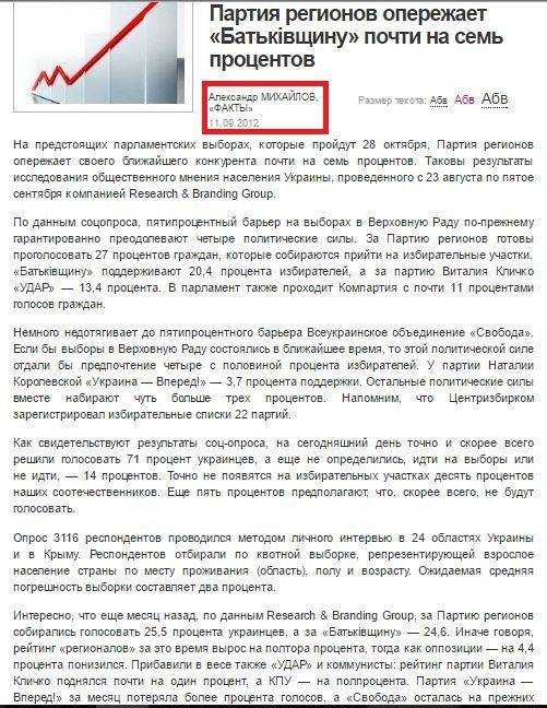факти 11.09.2012.
