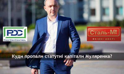 Голова Рівненської ОДА «технічно» приховав статутний капітал власного підприємства