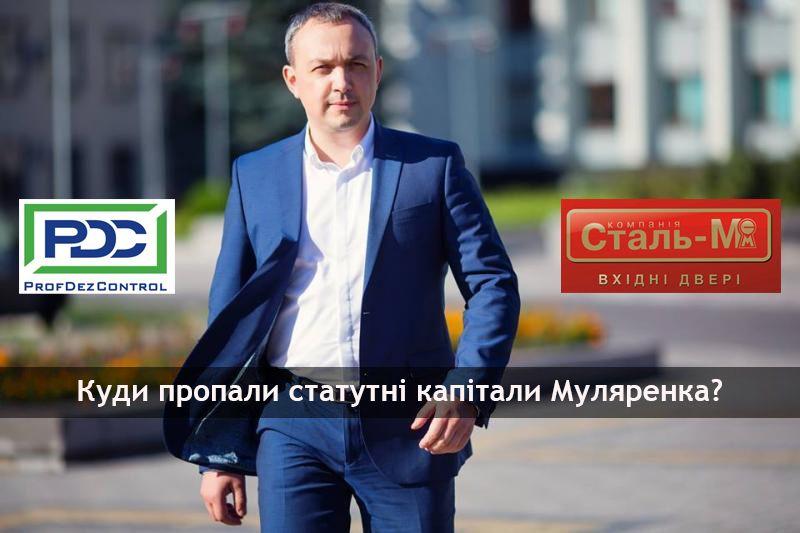 Голова Рівненської ОДА «технічно приховав» статутний капітал власного підприємства