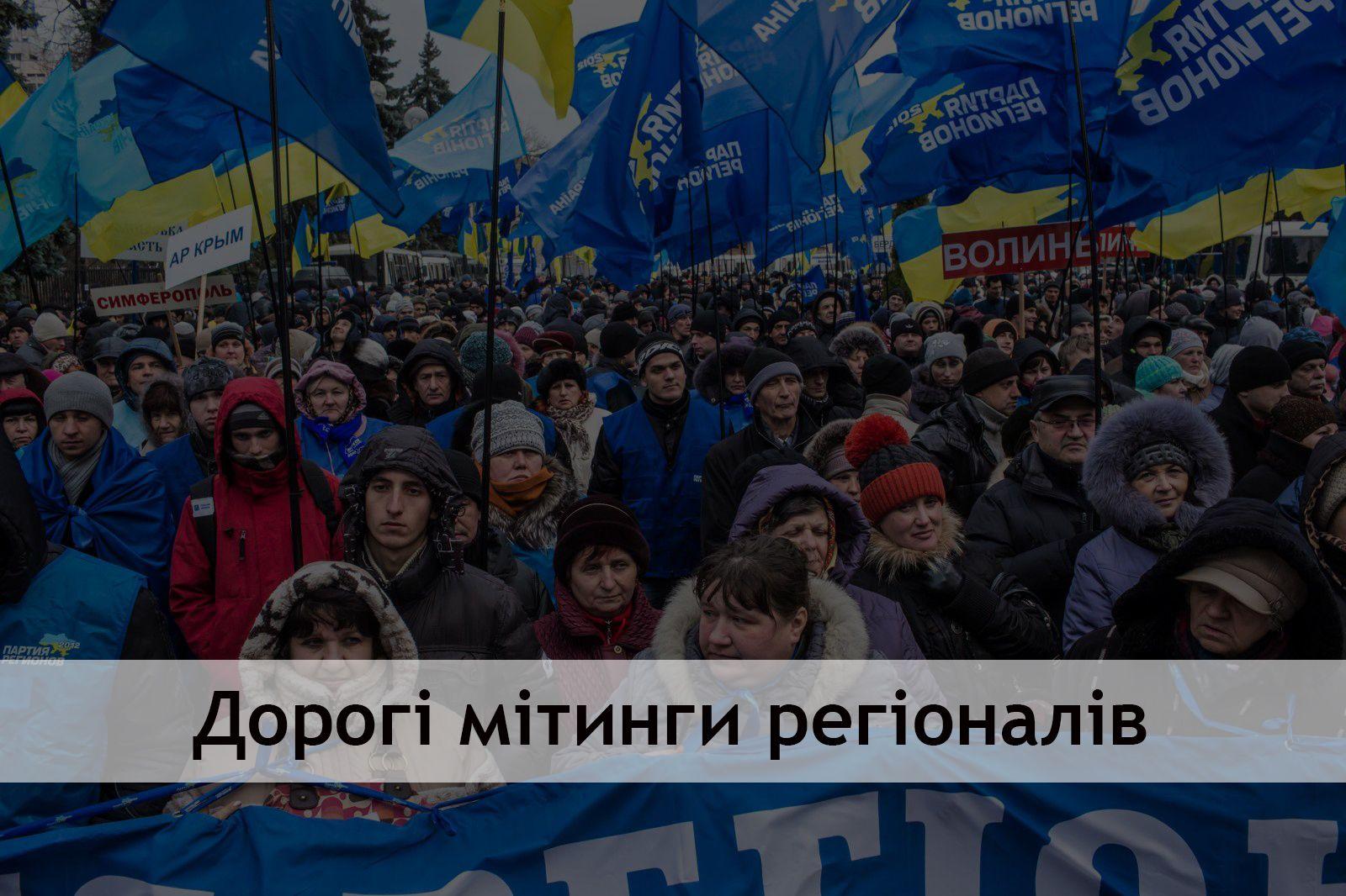 Митинги которые проплачивала Партия Регионов (Видео)