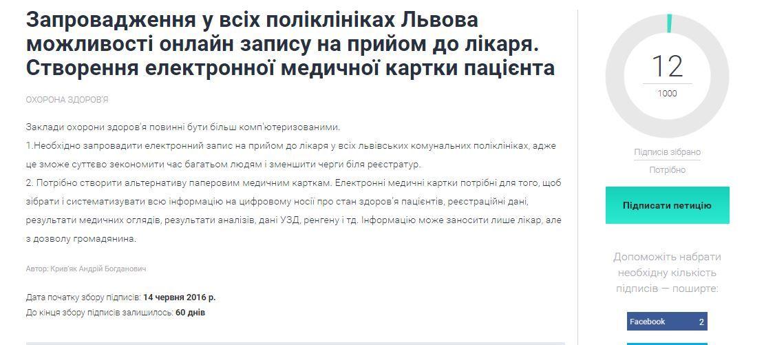 Електронний запис до лікаря та електронна карточка можуть стати реальністю у Львові