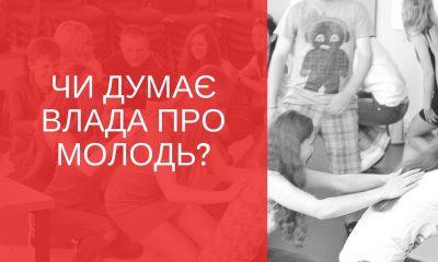 Як на Західній Україні відсвяткували День молоді? (Інфографіка)