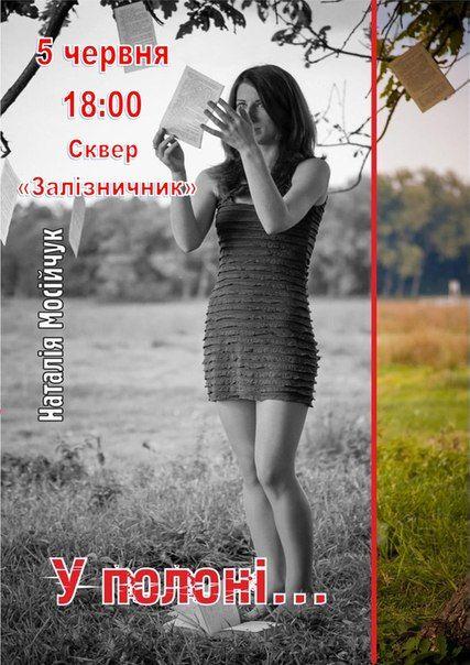 """презентація збірки """"В полоні..."""" Наталії Мосійчук"""
