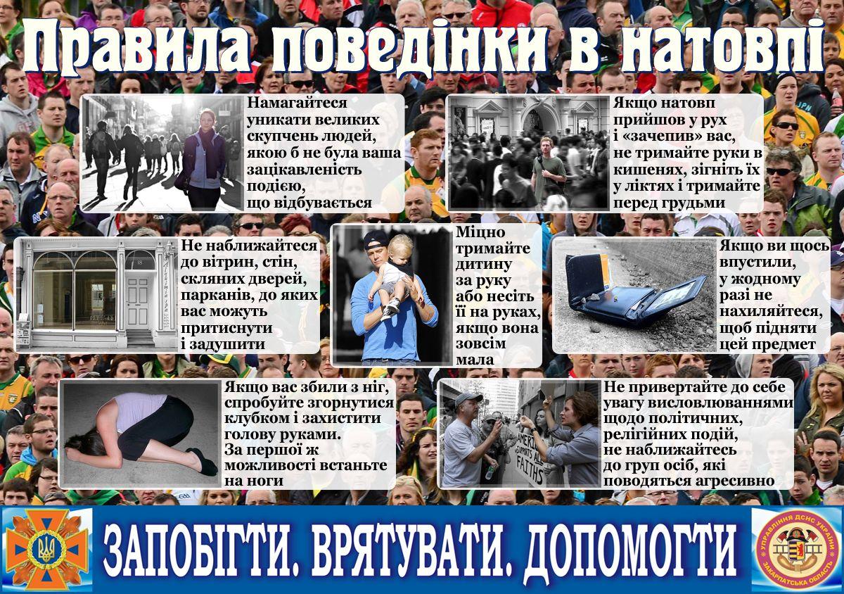 Інфографіка з сайту zk.mns.gov.ua