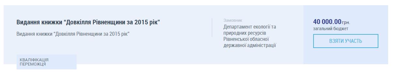 """Рівненська ОДА витрачає кошти на друк """"непотрібних"""" книг"""